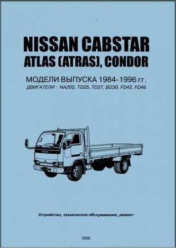 NISSAN CABSTAR ATLAS ATRAS CONDOR 1984-1996 РУКОВОДСТВО ПО РЕМОНТУ И ЭКСПЛУАТАЦИИ СКАЧАТЬ БЕСПЛАТНО